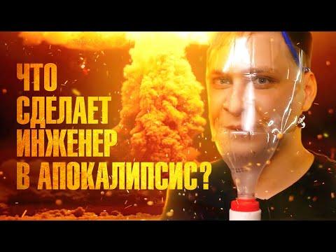 Как выжить в ядерной войне. Технобайки Амперки