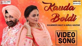 Kauda Boldi ਕੋੜਾ ਬੋਲਦੀ - Kulwinder Kally & Gurlez Akhtar   Mr.Wow Full Video Song 2018 - SMI