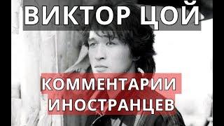 Виктор Цой. Комментарии иностранцев.