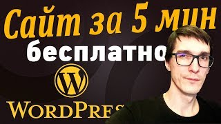 Как создать сайт на Wordpress бесплатно за 5 минут | Вордпресс уроки