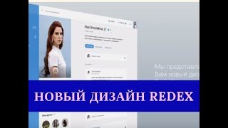 Новый дизайн #RedeX.Rede X  Core   New Design, new Rede X!
