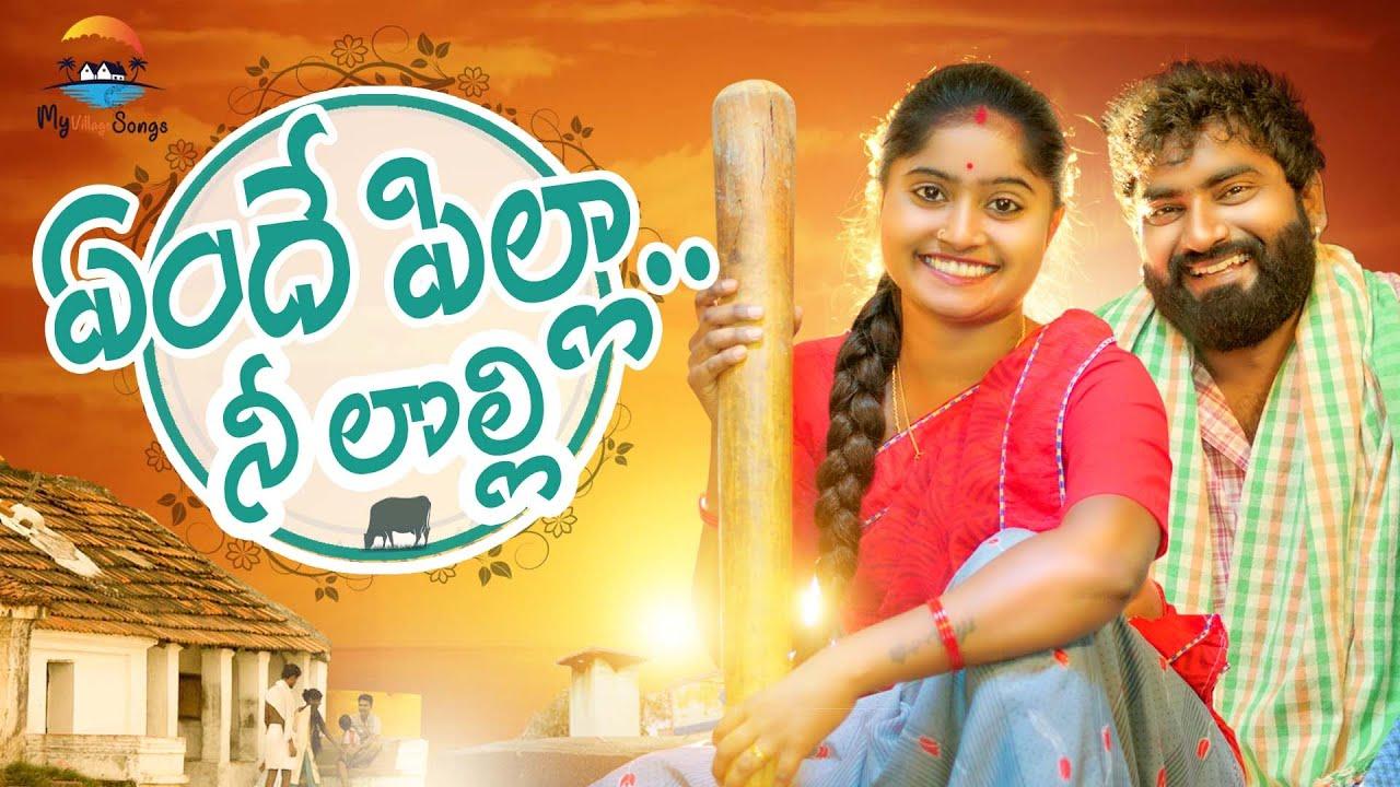 Download Telugu Folk Songs - ఓ పిల్ల .. O Pilla 4k Folk songs Telugu   #Tonykick   My Village Songs