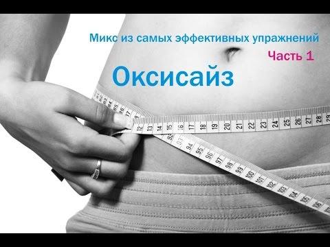 Микс ОКСИСАЙЗ самые эффективные упражнения в одном видео  ЧАСТЬ 1