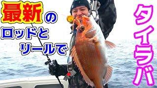 最先端の技術を使ってタイラバのプロとタイを釣る!