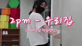 [강글댄스] 일일클래스로 연습한 '2pm - 우리집' 세로버전 커버댄스 영상(1분정도만 춤ㅎ)