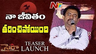 Sai Madhav Burra Emotional Speech at Sye Raa Narasimha Reddy Official Teaser Launch | #SyeTeaserLive