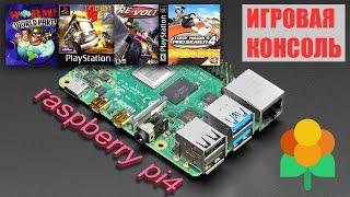 lakka Игровая консоль своими руками на raspberry pi4 Обзор Настройка