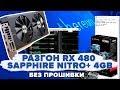 РАЗГОН RX480 SAPPHIRE NITRO+ 4Gb. Майнинг  без перепрошивки. Чиним DCR: Share rejected