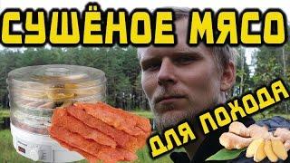 Сушёное мясо для похода /Jerky recipe