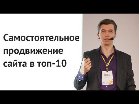 видео: САМОСТОЯТЕЛЬНОЕ ПРОДВИЖЕНИЕ САЙТА В ТОП 10; Как продвинуть сайт самостоятельно
