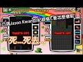 【Tetris Battle】2P 遇到 Jason Kwan 的紀錄檔,下場當然是死-.-
