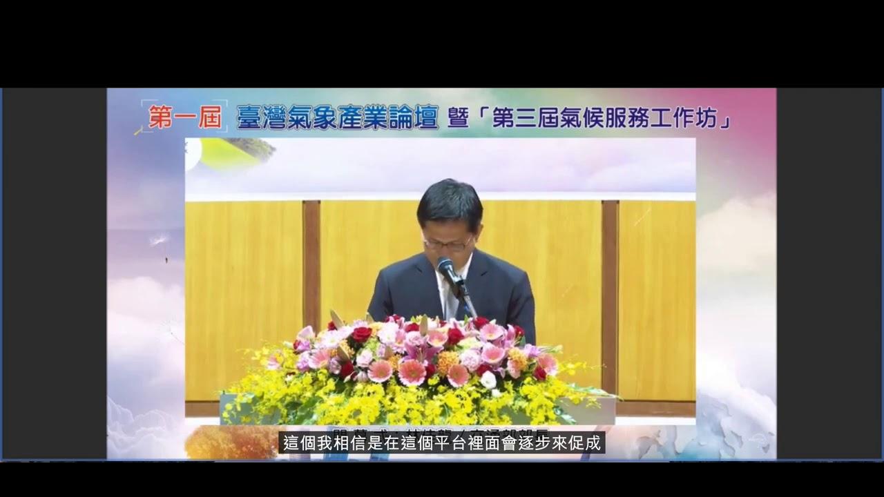 台灣氣象產業發展里程碑 - 談第一屆論壇