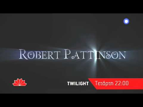 ΛΥΚΟΦΩΣ (TWILIGHT) - trailer.