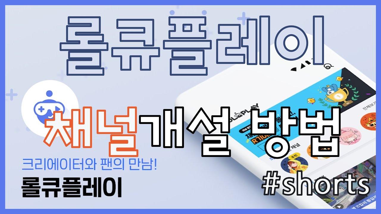 [유튜브 최초] 롤큐플레이🎮 (롤큐 소속 아니어도 가능한)채널 개설 방법 공개 #Shorts