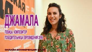 Джамала о Нацотборе на Евровидение-2018