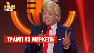 Трамп VS Меркель – Валерий Юрченко – Комик на миллион | ЮМОР ICTV