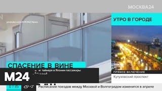 Актуальные новости мира за 12 февраля - Москва 24