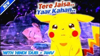 Friendship Day Special _ ( Tere Jaisa Yaar Kahan ) Ft. Ash & Pikachu | Best Emotinal Song Ever