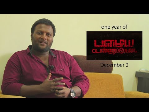 pazhaya vannarapettai one year | movie making | political crime thriller | december 2 2016