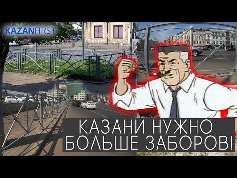 Казань продолжат украшать  заборами (а ещё построят дорогу-дублёр)