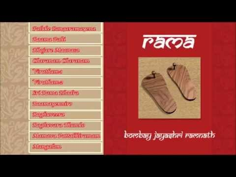 CARNATIC VOCAL | RAMA | BOMBAY JAYASHRI RAMNATH | JUKEBOX