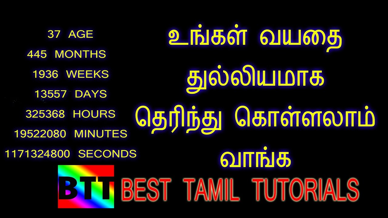 How To Calculate Your Age Perfectly Best Tamil Tutorials Youtube