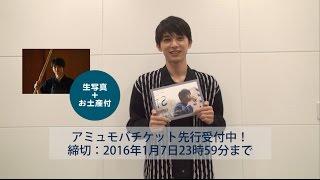アミュモバチケット先行 受付期間:2015/12/25(金)12:00 ~ 2016/01/07(...