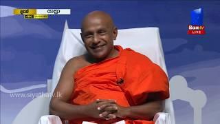 YATHRA - යාත්රා | 08-04-2019 | SIYATHA TV Thumbnail