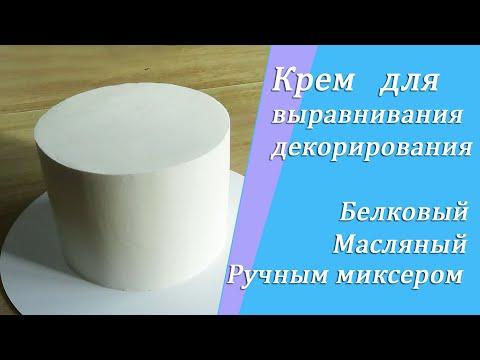 Крем для выравнивания и декорирования Белковый масляный крем Ручным миксером