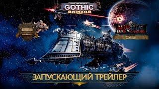Battlefleet Gothic: Armada - Запускающий трейлер (русская озвучка) No ads. Warhammer 40000