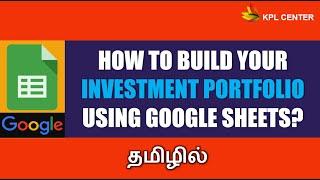 HOW TO BUILD YOUR INVESTMENT PORTFOLIO USING GOOGLE SHEETS ? | GOOGLE FINANCE |TAMIL |KPL CENTER |GK