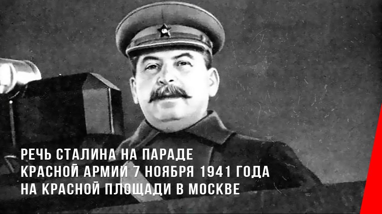 Речь Сталина на параде Красной Армии 7 ноября 1941 года на Красной площади в Москве