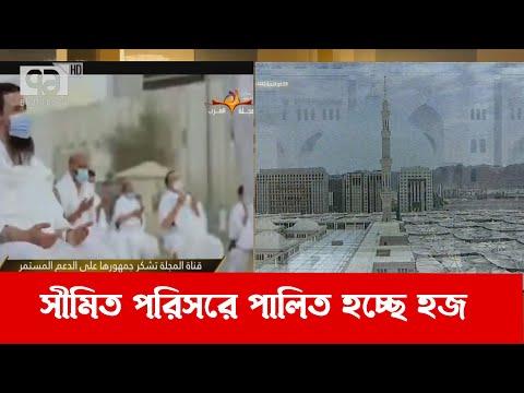 লাব্বাইক ধ্বনিতে মুখরিত আরাফাত | Hajj News | Saudi Arabia | News | Ekattor TV