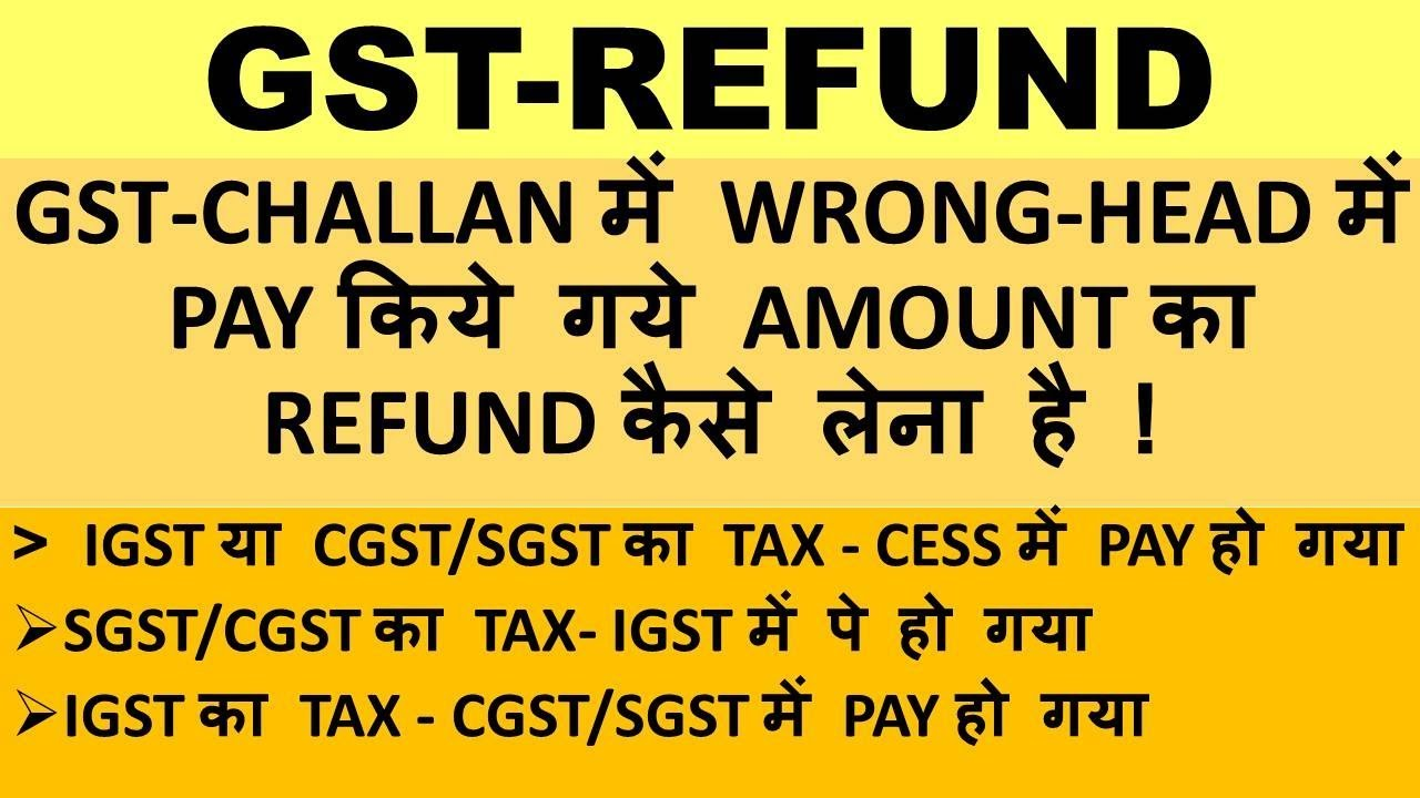 HOW TO CLAIM REFUND UNDER GST, HOW TO FILE GST RFD-01, AMOUNT PAID IN WRONG  HEAD IN GST