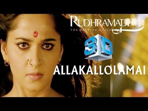 Allakallolamai Song - Rudhramadevi 3D Video Songs Exclusive - Anushka, Allu Arjun, Rana, Gunasekhar