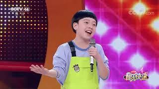 [音乐快递]《Zip-A-Dee-Doo-Dah》 演唱:诸哈利|CCTV少儿