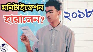 মনিটাইজেশন হারালেন | Big Youtube Monetization Update🔥😎 2018-2019 | Monetization Update 2018 Bangla