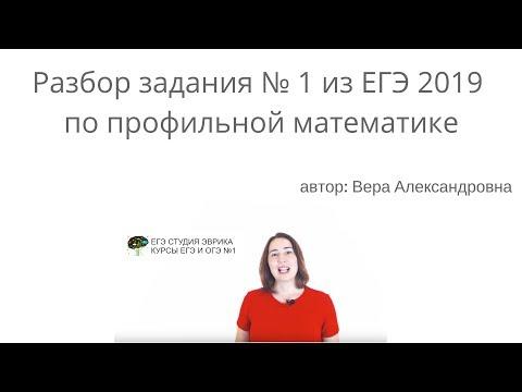 Разбор ЕГЭ 2019  Математика профиль 1 задание