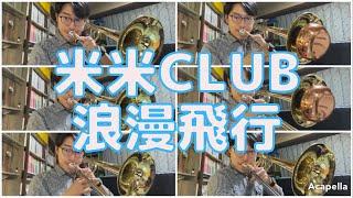 リクエストがあったので米米CLUBの「浪漫飛行」を吹いてみました。コレまた名曲。 (編成:テナー×5、バス×1) チャンネル登録、フォローお願いします♫ #米米CLUB #浪漫 ...