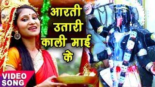 NEW माता भजन 2017 - Priyanka Singh - आरती उतारी काली माई के - Bhakti Vandana - Bhojpuri Mata Bhajan