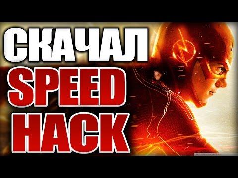 🚫Скачал SPEED HACK для CS:GO!