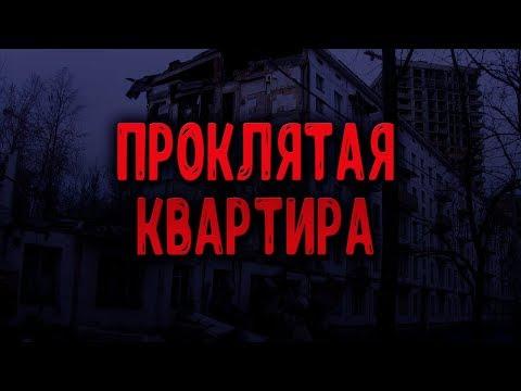 СТРАШИЛКИ НА НОЧЬ - Проклятая квартира