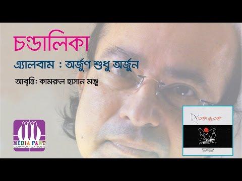 Chondalika By Kamrul Hasan Monju
