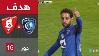 هدف الهلال الثاني ضد الوحدة (ياسر القحطاني) في دور ال16 من كأس خادم الحرمين الشريفين