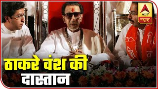 Thackrey Family: Know All About The Political Clan Of Bal Thackeray | ABP News