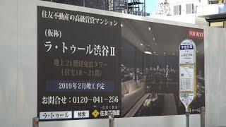 TOKYO - La Tour Shibuya II (Shibuya-ku Udagawacho Project) - 111m.