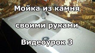 Мойка для кухни из искусственного камня. Изготовление своими руками. Урок 3(, 2014-06-03T15:00:06.000Z)