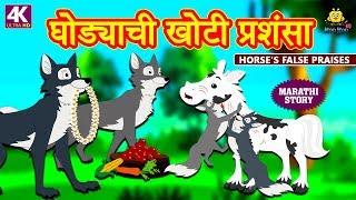 घोड्याची खोटी प्रशंसा - Marathi Goshti | Marathi Story for Kids | Moral Stories | Koo Koo TV