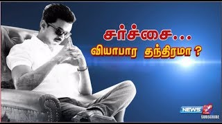 Sarkar Tittle Review | Vijay  | Sarkar