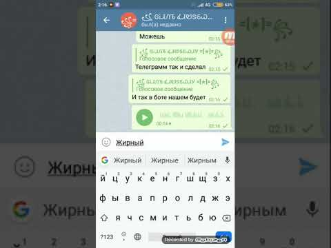 Форматирование текста в Телеграмм